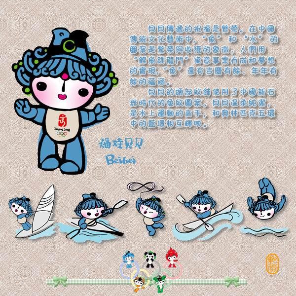 北京2008年第29届奥运会吉祥物--福娃图片