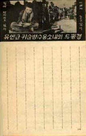 朝鲜战争期间,美军散发的卷烟纸和信纸传单