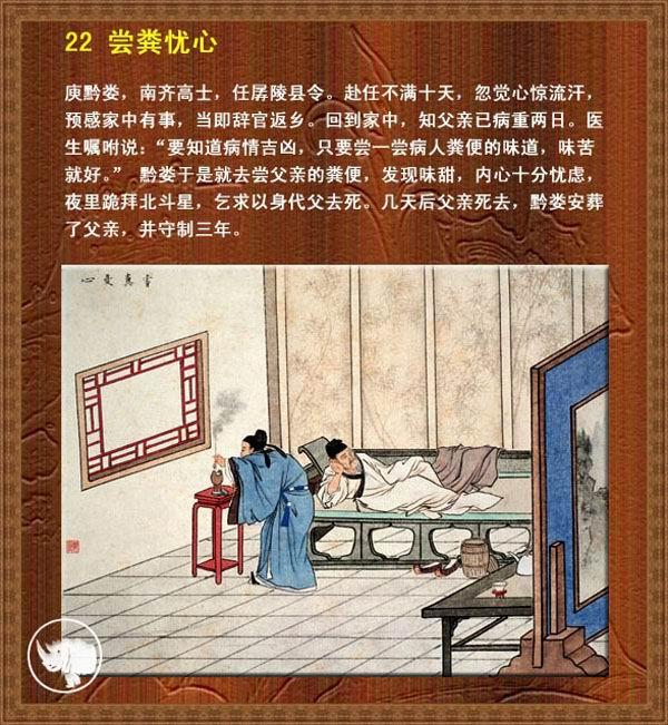 张鸣:《二十四孝图》不是一个好教材 - liuxin077 - liuxin077的博客