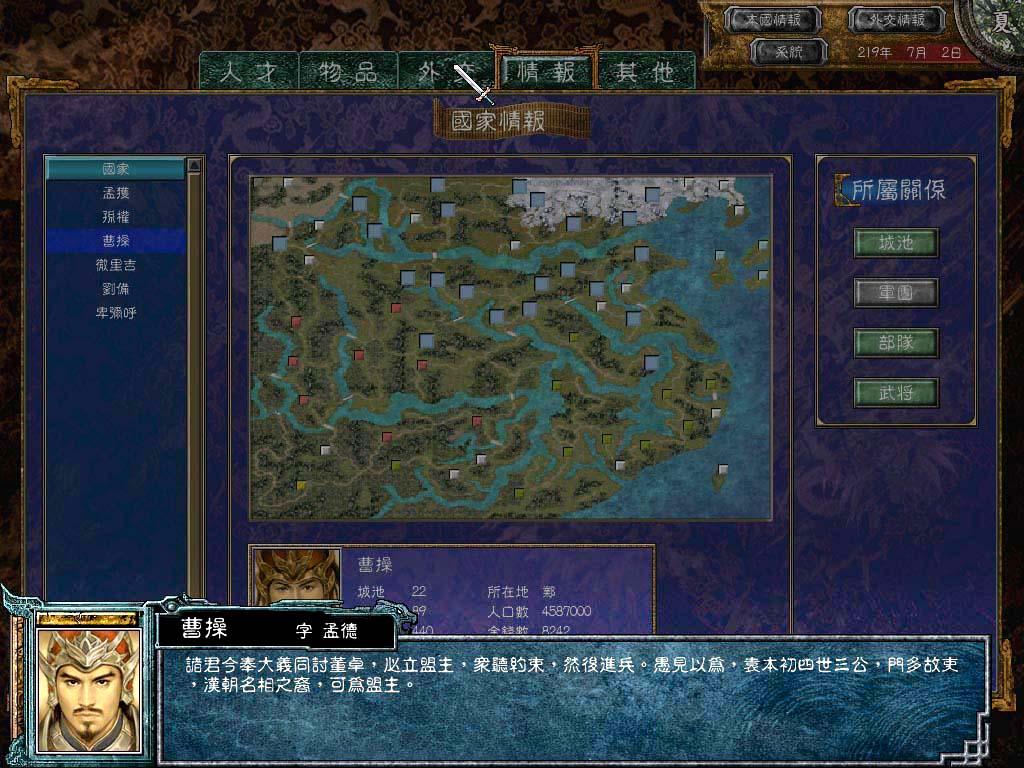 三国群英6呼之欲出,台湾1月20号发布