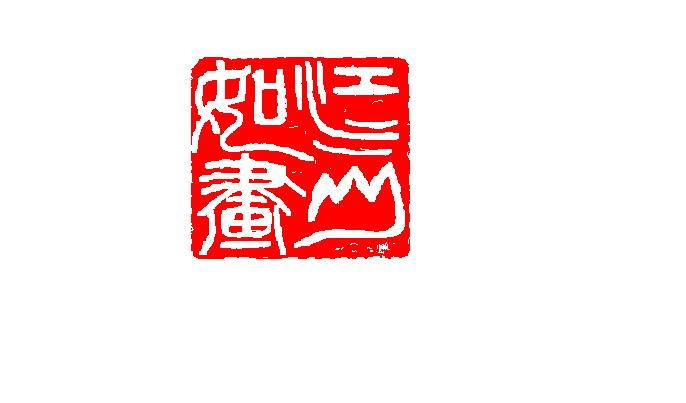 书法绘画印章_上海博物馆中国历代书法、绘画、印章馆