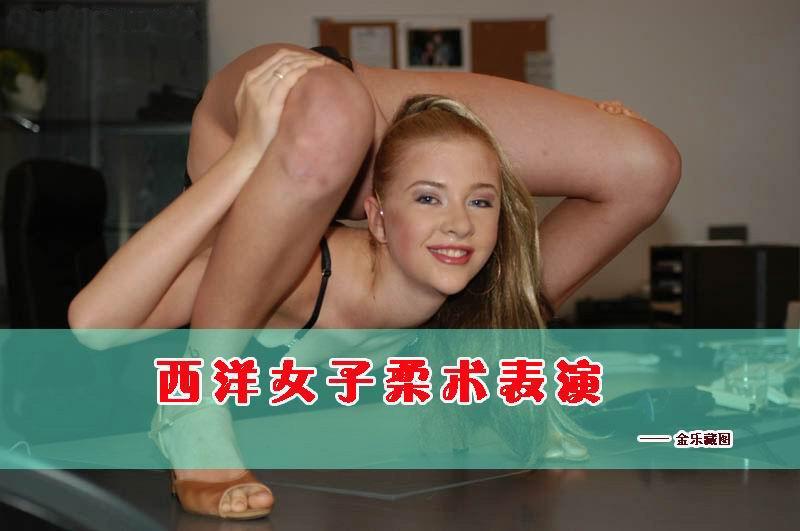 西洋女子柔术表演+ +异域风情
