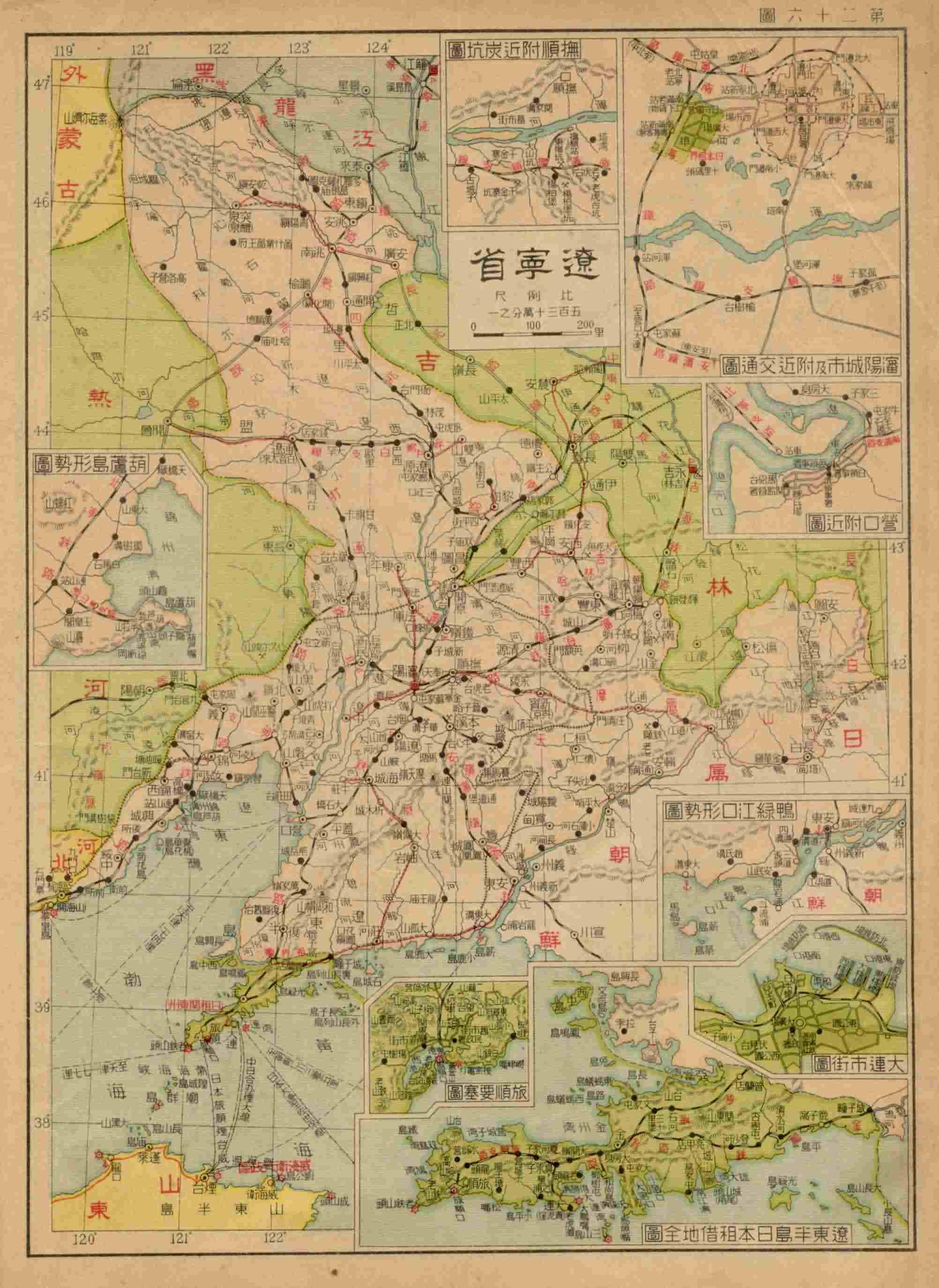 民国时期的中华地图册
